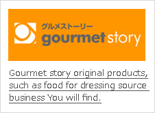 Gourmet story original products,such as food for dressing source business You will find.